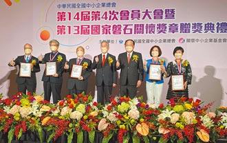 中小企總會員大會 頒國家磐石關懷獎章
