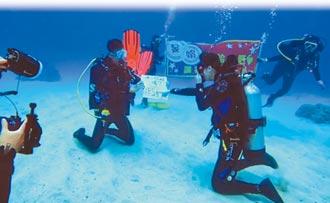 因潛水相戀 綠島海底浪漫求婚