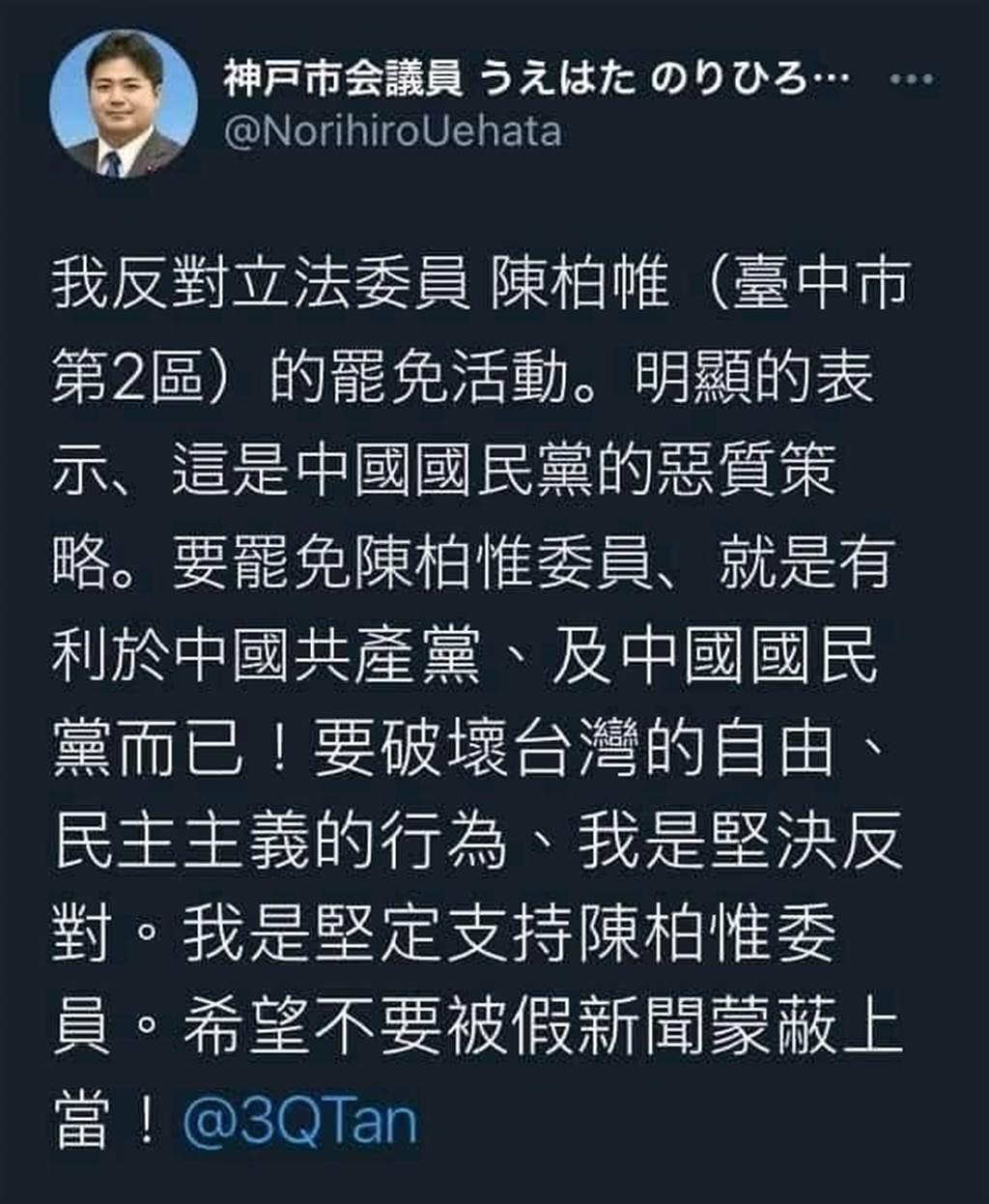 日本神戶市議員上畠寬弘的推特發文。(圖/摘自上畠寬弘推特)