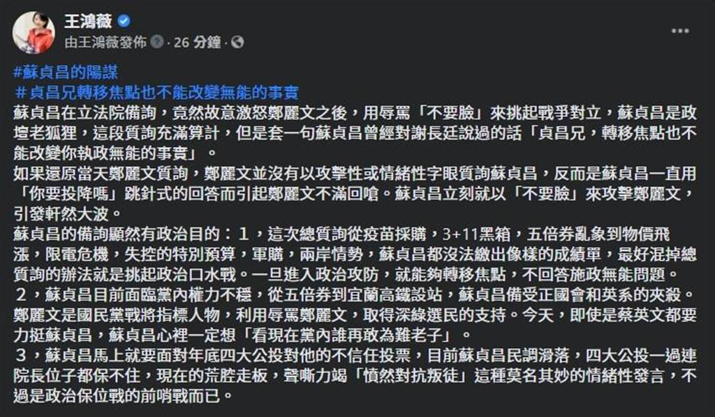 國民黨北市議員王鴻薇今日開嗆,痛批行政院長蘇貞昌是政壇老狐狸。(摘自王鴻薇臉書)