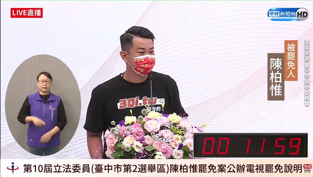 立委陳柏惟辯稱「沒有擋疫苗」。(圖/中時新聞網)