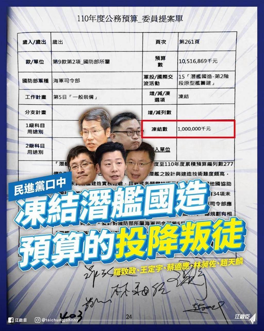 國民黨立委江啟臣質疑,若凍結預算是投降,那擋國際疫苗就是謀財害命。(摘自江啟臣臉書)