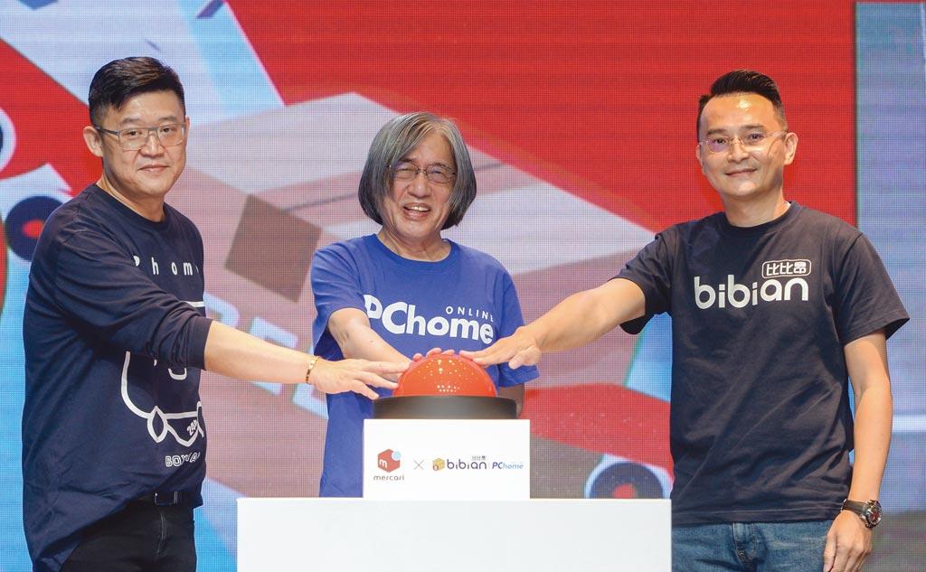 PChome網路家庭12日宣布旗下跨境代購電商Bibian比比昂結盟日本最大二手交易平台Mercari,PChome網路家庭董事長詹宏志(中)、執行長蔡凱文(左)及網家跨境服務副總羅弘奕(右)三人一同出席活動。圖/王德為