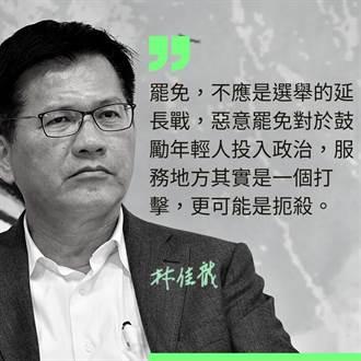 林佳龍發聲挺陳柏惟:若只是2020選舉延伸就再贏一次