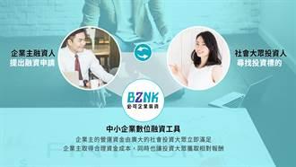 金融科技新創推薦獎Baby Unicorn-BZNK 貸款更即時 助企業成長