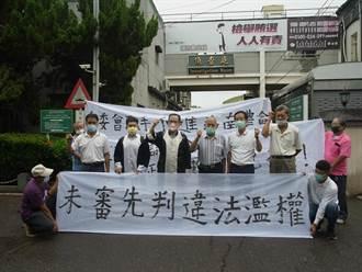 斗南鎮農民自救會控陳吉仲 非法妨害農會總幹事選舉