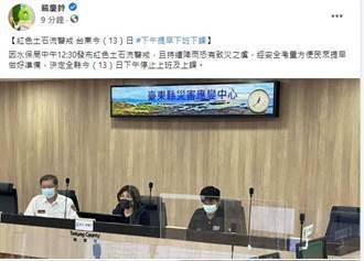台東縣宣布今日下午停班課