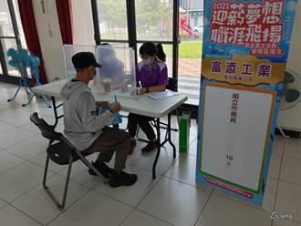 疫情趨緩求才需求大增 台南中心連辦7場徵才