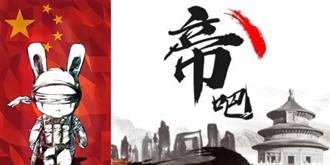 文化縱橫》巨大爭議背後:「小粉紅」與中國青年思潮的十年劇變(余亮)