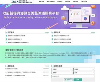 中小企業福音 一站式政府輔導資源平臺上線