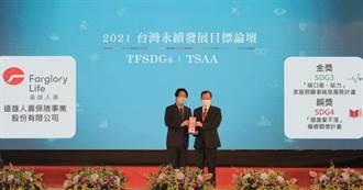 守護家庭照顧者 遠雄人壽獲台灣永續行動獎最高榮譽「金」獎