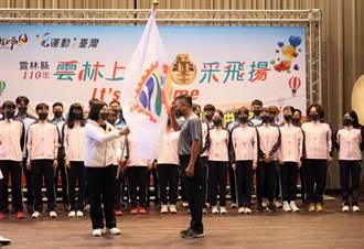 雲林全運會代表隊出征 張麗善授旗目標10面金牌