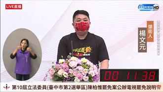 陳柏惟罷免案說明會 領銜人:他讓台中鄉親缺水、缺電、缺疫苗