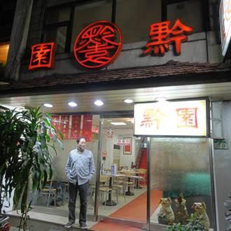 不敵疫情西門町店家再-1 60年老店「黔園川菜」無奈宣布熄燈