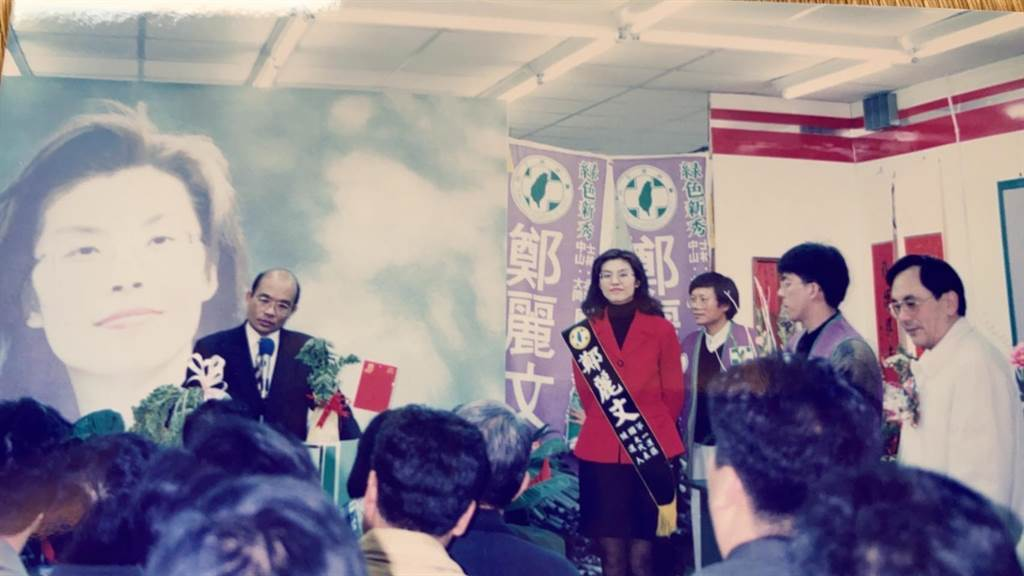 鄭麗文1996年選國大代表,競選總部成立時請來蘇貞昌站台。(圖/鄭麗文提供)