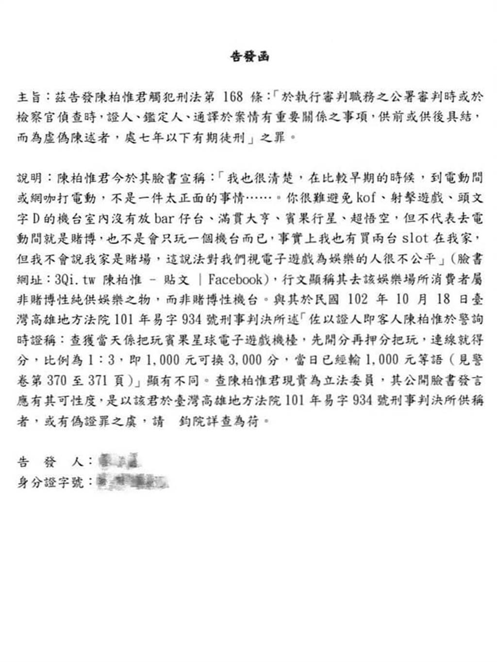 「宅神」朱學恒友人向台北地檢署告發基進黨立委陳柏惟。(圖/取自臉書「朱學恒的阿宅萬事通事務所」)