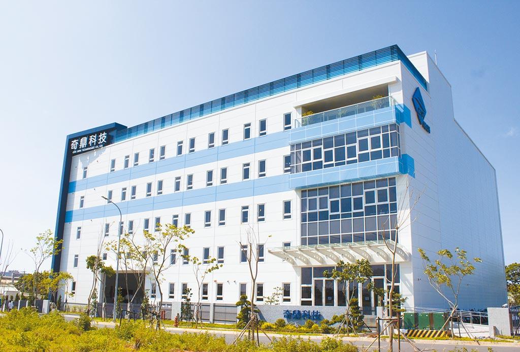奇鼎科技坐落於新竹縣湖口鳳山工業區新廠辦大樓。圖/業者提供