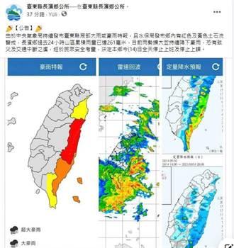 雨下不停 台東縣長濱鄉宣布14日停班停課