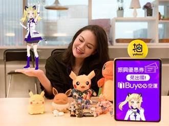 Yahoo奇摩祭日本代購優惠 「振興五倍券專區」買就抽5000購物金