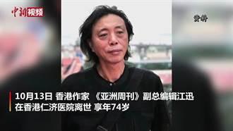 《亞洲週刊》副總編輯江迅逝世 享壽74歲