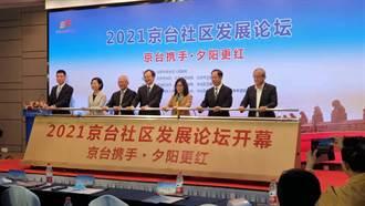 2021京台社區發展論壇今北京舉行 旺旺集團在兩岸投入敬老扶貧活動