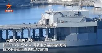 美9萬噸移動基地部署日本 陸專家:在高強度衝突中生存能力有限