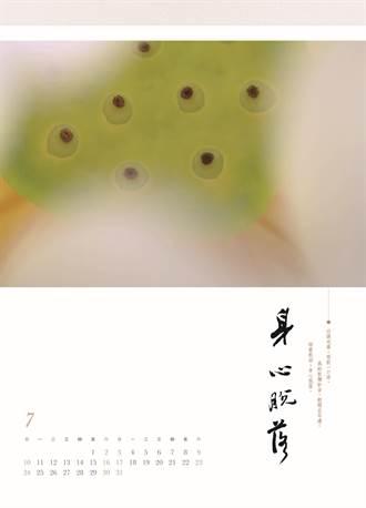 紀念曉雲導師 華梵大學出版禪家攝影月曆與董事長筆記書