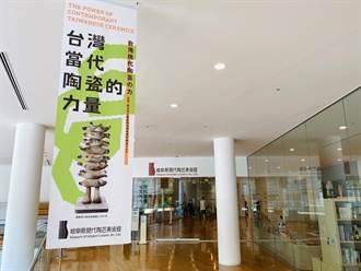 台日友好合作 陶博館86組典藏品赴日美術館展出