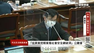 屏東遭挖眼女出院了 中華人權協會籲速修《精神衛生法》