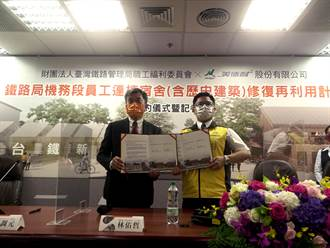 守護鐵路歷史建物 臺鐵職福會與美德耐集團簽訂ROT首案