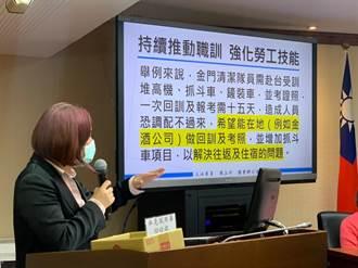陳玉珍建議設立金門職訓中心 勞動部長允諾盡快規畫