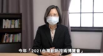 蔡英文:疫情帶來了考驗 也是台灣創新轉型的契機