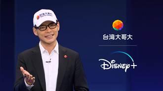 台灣大成Disney+獨家合作電信營運商 11月推專屬方案