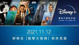 凱擘大寬頻成為Disney+在台指定合作數位有線電視營運商