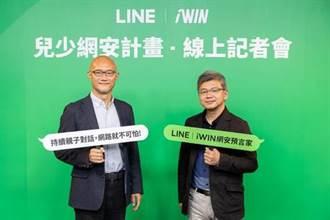 LINE攜iWIN推「網安預言家」 提升兒少自我保護意識
