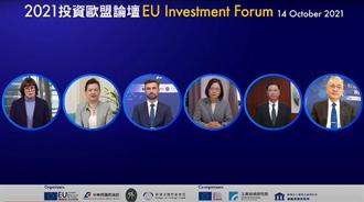 「2021投資歐盟論壇」登場 聚焦綠色與數位投資商機