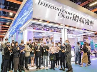 2021台灣創新技術博覽會線上展至10月23日