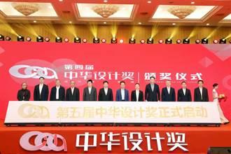 第四屆中華設計獎頒獎儀式在杭州舉行