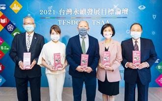 台灣永續行動獎 遠東集團豐收