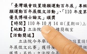 羅致政提案修法 公文日期民國改西元