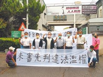 斗南農民改革聯盟 控陳吉仲違法濫權