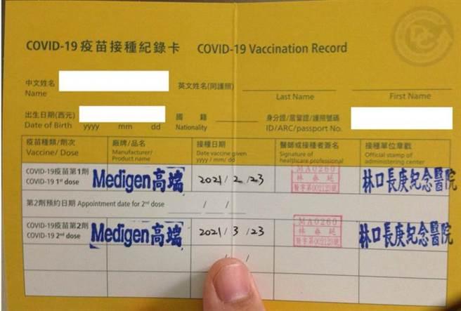 男子曾是高端臨床受試者,今年2月已施打過兩劑高端疫苗。(圖/翻攝自PTT)