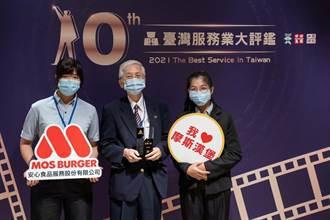 摩斯漢堡榮獲臺灣服務業大評鑑
