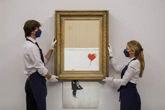 班克西「在垃圾桶裡的愛」將拍賣 估價高達2億