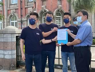 戰鬥藍青年送狀到監院 要求監委彈劾陳其邁