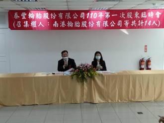 泰豐股經營主導權正式易主 南港派接位