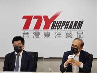 台灣東洋買BNT破局 驚爆內部炒股高層幹部26人到案