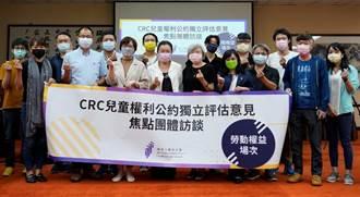 人權會舉辦首場兒權公約焦點團體 聚焦兒少勞動權益