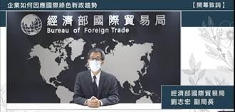助業者掌握全球供應鏈減碳趨勢 貿易局舉辦線上論壇