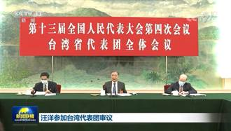 大陸全國對台工作系統表彰會議 汪洋:加強黨對台工作的全面領導